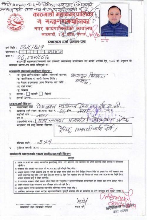 Local Government Certificate